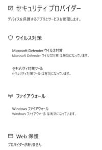 PCのウイルス対策は、どちらか一つで良いのですか? 両方やるべきですか?  Microsoft Defender ウイルス対策 セキュリティ対策ツール