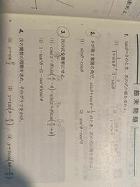 高校数学 (数II) 大問2と大問3の2の答えと解法を教えてください 時間がなければどれか1つや2つで大丈夫です!