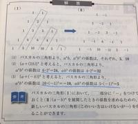 パスカルの三角形について質問です。下線部の解き方が分からないので教えてください。途中式もお願いします。