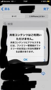 家族のアプリをダウンロードしようとしたらこのような通知が出て、ダウンロードすることが出来ません。 アップルIDの設定をアプデする事で直せますか?駄目な場合、方法を教えて欲しいです