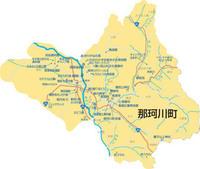 栃木県那須郡那珂川町は福岡県筑紫郡那珂川町があった2005年10月1日に那須郡小川町と馬頭町との合併により発足しました。 後に福岡県側は2018年10月1日に市制施行しましたが、それでも栃木県側も同じように市制施...