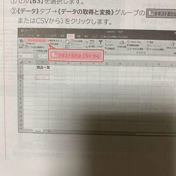 Excelのデータダブの「テキストまたはCSVから」がなく、テキストファイルしかないのですがどうすれば下の写真のような表示になるのでしょうか? Excelは2016年版です。