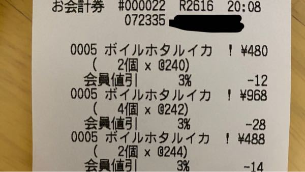 レジの打ち間違い 買い物をして家に着いてから、買った量に対して少し高い気がしてレシートを見ました 実際には242円×4つと240円、244円を一つずつしか買ってないのになぜか×2にされていて50...