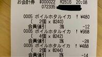 レジの打ち間違い 買い物をして家に着いてから、買った量に対して少し高い気がしてレシートを見ました 実際には242円×4つと240円、244円を一つずつしか買ってないのになぜか×2にされていて500円ほど無駄に払ってしまっていました  スーパーが営業時間外なのと、二つ分多いです!という言い分を聞いてもらえる気がしないのですが 泣き寝入りするしかないでしょうか 500円でも無駄に払ったと思うと悲...