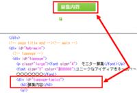 """ホームページビルダーに関する質問です。よろしくお願い致します。   <div id=""""toppage-topics"""">  <h3>募集内容</h3> 上記のHTMLが添付した映像の『募集内容』をあらわしているよう..."""