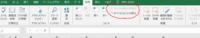 Microsoft2019、Excelの「コメントの表示/非表示」が、グレーアウトしています。 作業が不便ですので、ご相談します。 リボンでは「コメントの表示/非表示」がグレーアウトしているので操作できません。 また、リボンの「全てのコメントの表示」はグレーアウトしていないので有効に見えますが、無効です。 そのため、一括での表示はまずできない状況です。  次に、各セルで表示をしようと、コメン...