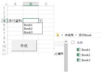 エクセルVBAについて質問です。 作業用Book内Sheet1で写真のようにBook1~3の選択をした後に作成ボタンを押すと閉じていた添付Book内(選択したBook1~3のいずれか)を開いてその中のすべてのSheetと作業用Book内Sheet2,3を先頭にして新規Bookを開くマクロが組みたいです。作業用Book及び選択したBookはその後自動で閉じたいです。 出来ればサンプルコードを書...