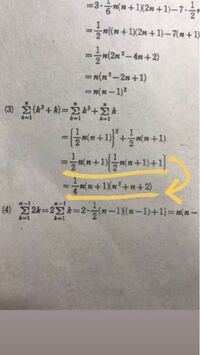 マーカーを引いた式の計算方法が分かりません、、