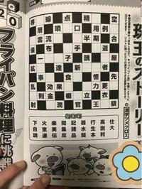 漢字ツメクロス得意なかたお助け願います! わかるところだけでも良いです。