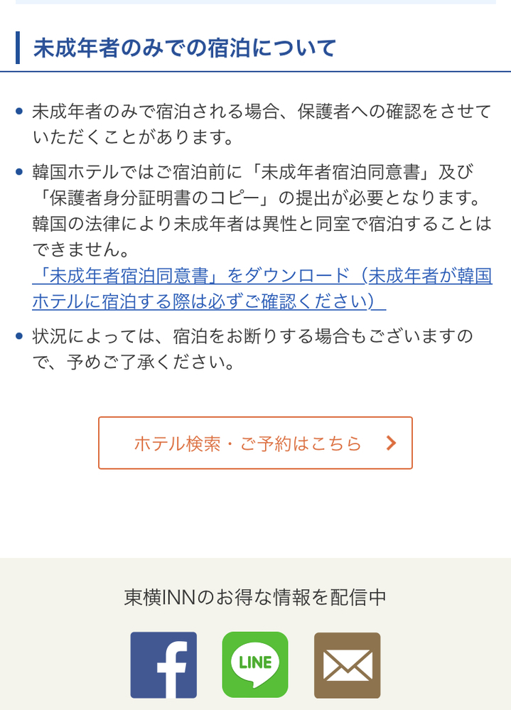東横インの未成年のみでの利用に関してです。 写真に書いてあるように韓国のホテルでは同意書を書かなきゃ行けないみたいなのですが日本のに泊まる場合は書かなくてもいいということですよね?