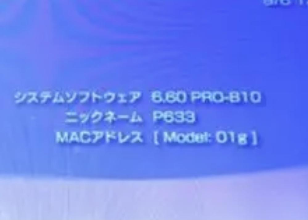 先日PSPを中古で買ったのですがシステムソフトウェアのところに[6.60PRO-810]と表示されています。これってCFWってやつですよね?? 自分は普通にUMDのソフトを遊びたいだけなので元に...