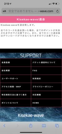 漫画アプリのコインをゲットする為にKisekae-waveというサイトに会員登録したのですが退会ボタンを押してもホームに戻るとまた退会ボタンが出てき ますなぜでしょうか?ちなみにdocomo払いです