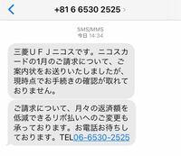 三菱 ufj ニコス 電話 番号