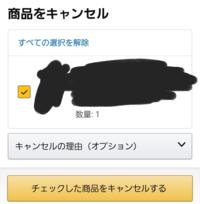 Amazonで商品の注文キャンセルが出来なくて困ってるのですが、この状態でキャンセルボタンを押しても、商品のキャンセルが出来なくてどうしたらいいですか?