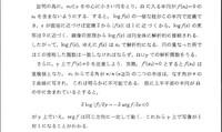 複素解析、鏡像の原理、リーマンの写像定理の拡張 (定理)w=f(z)がΩ(単連結領域)→❘w❘<1への双正則写像で、z0∈Ωとするとき、さらに∂Ω(境界)が(実軸上の)線分γ(a<x<b)を片側自由境界弧として含むならば、f(z)はΩ∨γへと解析的で1対1に延長できる。また、f(γ)は単位円周上の弧γ'となる。 画像の証明の2段(さらに~)で、 ①f`(x0)=0なら、f(x0)...