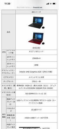富士通のノートパソコン FMVA53B3BZの DDR4 SDRAM PC4-19200 メモリを8G+8Gの16Gにしたいのですが どのメモリがおすすめですか?