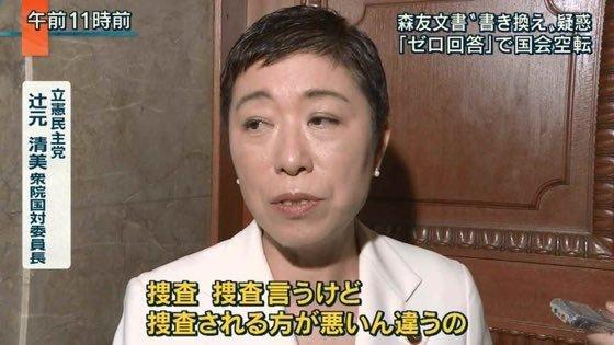 辻元清美議員がこの土日、色んな討論番組で森喜朗さんや菅総理の対応を大阪弁丸出しで大声でまくし立てていますが、 辻元清美議員はそんなに清廉潔白で素晴らしい人物なのですか?