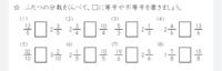 帯分数と仮分数を比べて等号や不等号を書く問題のやり方がわからなくて、正解できません。 どのように比べればいいのでしょうか。 画像の問題ができませんでした。