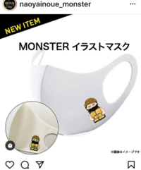 この井上尚弥選手のマスク買おうか検討しているのですが、不織布マスク警察に逮捕されちゃいますか? そこだけが懸念されます。