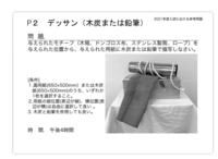 筑波大学芸術専門学群の入試について。 デッサンのモチーフは、自分で組むことができるのでしょうか? ↓今年の参考問題です。