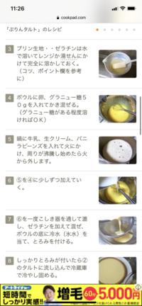 バレンタインでプリンタルトを作ろうと思い、試作でプリンのみ作ったのですが1日置いてもトロトロで固まりません、、、。 ゼラチンを賞味期限切れのものを使ってるせいでしょうか??  なぜか分からないのでアドバイス頂きたいです! 作り方は下に載せたものです    ♡♡ぷりんタルト♡♡  材料 タルト生地 レシピID:1044412 プリン生地 卵 L 2個 グラニュー糖 5...