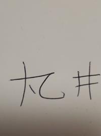 至急! 苗字についての質問です!  私の知人に「丸井」という方がいるのですが 丸という字の点の位置が 九のノの横の部分にあるんです。  この字を携帯で出すことは出来ますか?