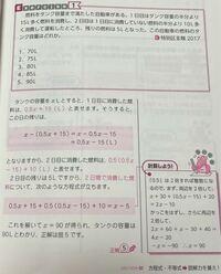 畑中敦子 高卒の数的処理 一つ目のピンクの下に、となりますから、2日目に消費した燃料は、0.5(0.5x−15)+10と表せます。のところで質問なのですが、最初の0.5は何の数字ですか?