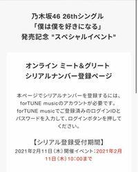乃木坂46 26thシングル スペシャルイベント 全国ミーグリについて。 私は3/6の分が当選したのですが、【2/11以降に】フォーチュンミュージックにてシリアルコードを入力すればよいということですか?