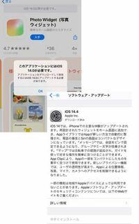 iOS14以降のはずなのに、写真ウィジェットというアプリがダウンロード出来ません…何故でしょうか