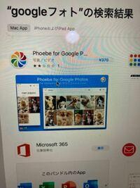 GoogleフォトをMacBook のApple Storeで調べてもこの違うやつしか出ないのですがこれしか無いのですか?
