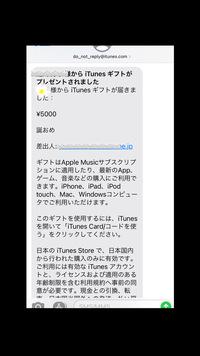 """iTunesギフトカードをメールにていただきました しかしコードの表示や〝今すぐコードを使う"""" などのリンク先もないです いろんなヘルプを調べてみると メールはメールでも直接リンクがあるメール画面があって..."""