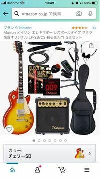 エレキギターを買おうと考えています。 いろいろな動画やサイトで情報を集めた後に、結果的にサクラ楽器さんの初心者セットにしようかと考えているところです。 判断基準は好きなギタリストと同じってだけでも十...