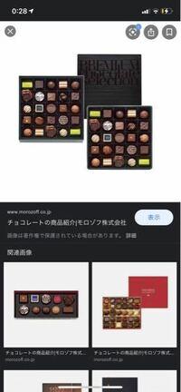 神戸阪急のモロゾフにはこのようなチョコレートパックは置いていますか? 神戸大丸のMorozoffにあるのは知ってるのですが、時間の都合上神戸阪急の方がありがたくて、、 ご存知の方いましたら教えて頂きたいです!