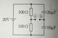 図は、コンデンサの直列回路と抵抗の直列回路を並列に接続した回路である。 点(丸a)と点(丸b)の電位について、どちらが何[V]高いか計算しなさい。という問題の、計算方法と答えを教えてください。