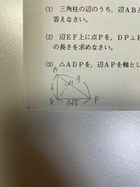 この手書きの三角形の、DHの長さの求め方わかる人教えてください!