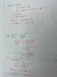 解き方が分からないです、 上の4x=の式は左右にxがついてるから 4x=2の2乗 、8x+1=省略 と求めいているんですか?  とりあえずこの問題は最初にxがついてる数字になる数を求めればいいですか? その後の式はどうとけばいいですか?きまり、法則性はありますか?  解説お願いします。  数学Ⅱ 数Ⅱ 数2 指数関数
