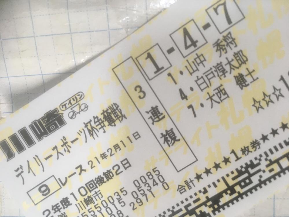 あれ? 財布の中から 昨日の川崎ナイター9Rくじが出てきました、 これは当たりですか?