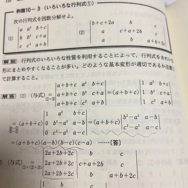 行列の問題ですが、計算問題なので 分かる方がいればお助け頂きたいです! 1番の所の波線を引いている箇所なんですけれども 左斜め−右斜め引くまでは理解できるのですが どうしても最後の式にまで持っていく事が出来なくて、 この場合全てを展開せずに解くのですか?