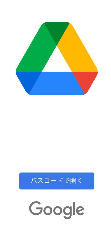 【画像あり】Google driveを使用する際に毎回このようにパスコードを要求されます。 解除する方法を教えて下さい。 設定でこのようにしてしまったのだと思いますが、結構使うので大変不便になっ...