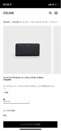 来週神戸三田アウトレットに行くんですが セリーヌの財布で下記の長財布はありますか?