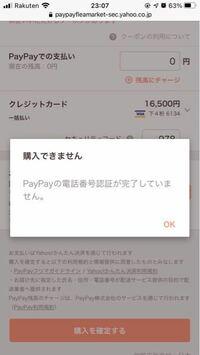 【PayPayフリマ】 これはどういうことですか?? PayPayフリマ初心者です。 せっかく欲しい商品が見つかったのに買えません。