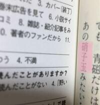 急ぎです、!!この漢字はなんて読みますか? 中学生なので分かりません( ˙_˙٥)アラヤダ… ちなみに今読書中です♪