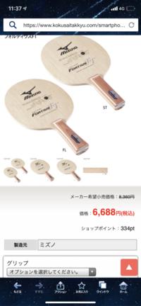 卓球で国際卓球の店舗で買ったら ↓の値段になりますか?