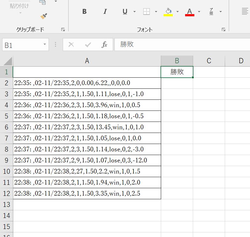 Excel関数について質問です。 添付画像のような文章があります。 勝敗を抽出したいのですが、なんと入れれば出るか教えてください。