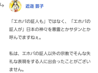 エホバの証人は 日本の神々を悪霊とかサタンとか 呼んどるんか?!失礼すぎるやろヽ(`Д´)ノプンプン  エホバの証人はどうして日本の神々を悪霊とかサタンとか呼ぶんや?!なんでや?!