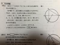 問8について、詳しく教えて下さい。 円周角の定理より角ACDが34°になるところまではわかるのですが、他の角の値及びそれらの詳しい計算過程なども合わせてお願いします。もしかしたら円周角の定理以外の定理や公式を使う必要があるのでしょうか?