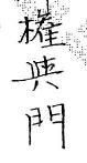 戸籍を調べていますが、先祖の名前が添付画像のように出ましたが、真ん中の旧字がわかりません。どなたか教えて下さい。
