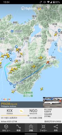 フライトレーダー24 フィリピン航空会社で関空からセントレアに飛んでいる便があったのですが、これは貨物便としてセントレアに飛来し、名古屋で自動車部品とかを積みフィリピンに飛んで行くって感じですか?
