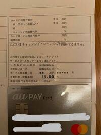 先程auペイカードが届いたのですが、同封された書類に「リボ分割払い」だの「定額方式」だのと書いておりました。 契約した際はリボ払いを利用しないにチェックした筈なのですが、これはリボ払いになっているということですか?