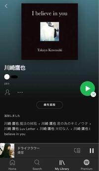 Spotifyの音楽アプリなのですが、追加してない曲が流れます。なぜですか?